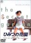 ひみつの花園 [DVD]