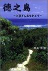徳之島—お袋さんありがとう