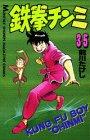 鉄拳チンミ 35 (月刊マガジンコミックス)