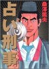 占い刑事 / 桑沢篤夫 のシリーズ情報を見る