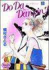 Do da dancin'! (8) (ヤングユーコミックス)