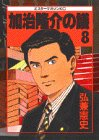 加治隆介の議 (8) (ミスターマガジンKC (78))