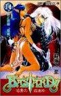 BASTARD!! 暗黒の破壊神 第14巻 1993-10発売