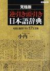 究極版 逆引き頭引き日本語辞典―名詞と動詞で引く17万文例