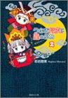 うさぎ月夜に星のふね 2 (集英社文庫―コミック版)