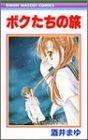 ボクたちの旅 (りぼんマスコットコミックス)
