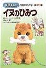 イヌのひみつ (学研まんが ひみつシリーズ)