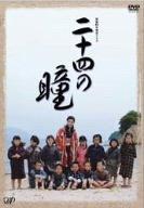 終戦60年特別ドラマ 二十四の瞳 [DVD]
