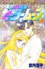 美少女戦士セーラームーン (12) (講談社コミックスなかよし (814巻))