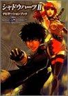 シャドウハーツ2 ナビゲーションブック (Kadokawa game collection)