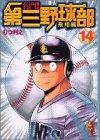 名門!第三野球部―飛翔編 (14) (講談社漫画文庫)