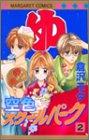 空色スクールパーク 2 (マーガレットコミックス)