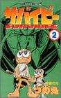 サバイビー 2 (ジャンプコミックス)