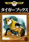 タイガーブックス(3) (手塚治虫漫画全集 (123))