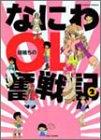なにわOL奮戦記 2 (バンブー・コミックス)