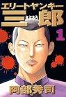 エリートヤンキー三郎 1 (ヤングマガジンコミックス)