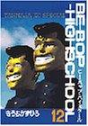 BE―BOP―HIGHSCHOOL(12) (ヤンマガKCスペシャル)