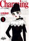 Charming 1 (ポケットコミックス)