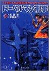 ドーベルマン刑事 4 (集英社文庫―コミック版)