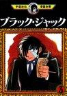 ブラック・ジャック(3) (手塚治虫漫画全集 (153))