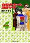 いるかちゃんヨロシク 4 (集英社文庫―コミック版)