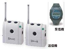 シルウォッチ 腕時計型受信器セット