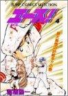 エース! 4 最大最強の好敵手!!の巻 (ヤングジャンプコミックスセレクション)