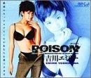 POISON [DVD]