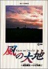 風の大地 (18) (ビッグコミックス)