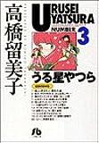 うる星やつら (3) (小学館文庫)