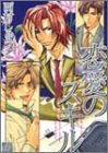 恋愛のスキル (ドラコミックス (No.038))