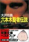 六本木聖者伝説 (不死王篇)