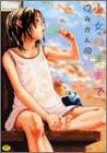 少女のままで。 (ホットミルクコミックス 147)