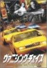 ヴァニシング・チェイス [DVD]