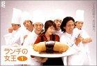 ランチの女王 1 [DVD]
