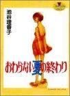 おわらない夏の終わり / 池谷 理香子 のシリーズ情報を見る