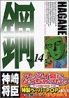 鋼 HAGANE 14 (アッパーズKC)