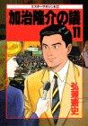 加治隆介の議 (11) (ミスターマガジンKC (116))