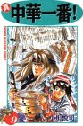 真・中華一番! (9) (講談社コミックス―Shonen magazine comics (2618巻))