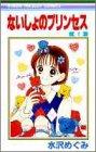 ないしょのプリンセス 1 (りぼんマスコットコミックス)