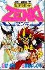 鬼神童子ZENKI 3 (ジャンプコミックス)