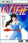 キャッツ〓アイ (第2巻) (ジャンプ・コミックス)