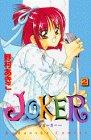 Joker 2 (講談社コミックスなかよし)