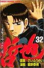 哲也―雀聖と呼ばれた男 (32) (講談社コミックス―Shonen magazine comics (3248巻))