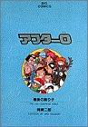 アフター0 6 (ビッグコミックス)