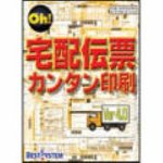 Oh! 宅配伝票カンタン印刷 Ver4.0