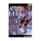 A KITE~INTERNATIONALバージョン~ ディレクターズカット完全版 [DVD]