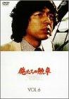 俺たちの勲章 VOL.6 DVD