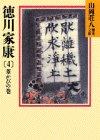 徳川家康(4) (山岡荘八歴史文庫)