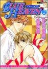 Blue heaven 2 (アクションコミックス)